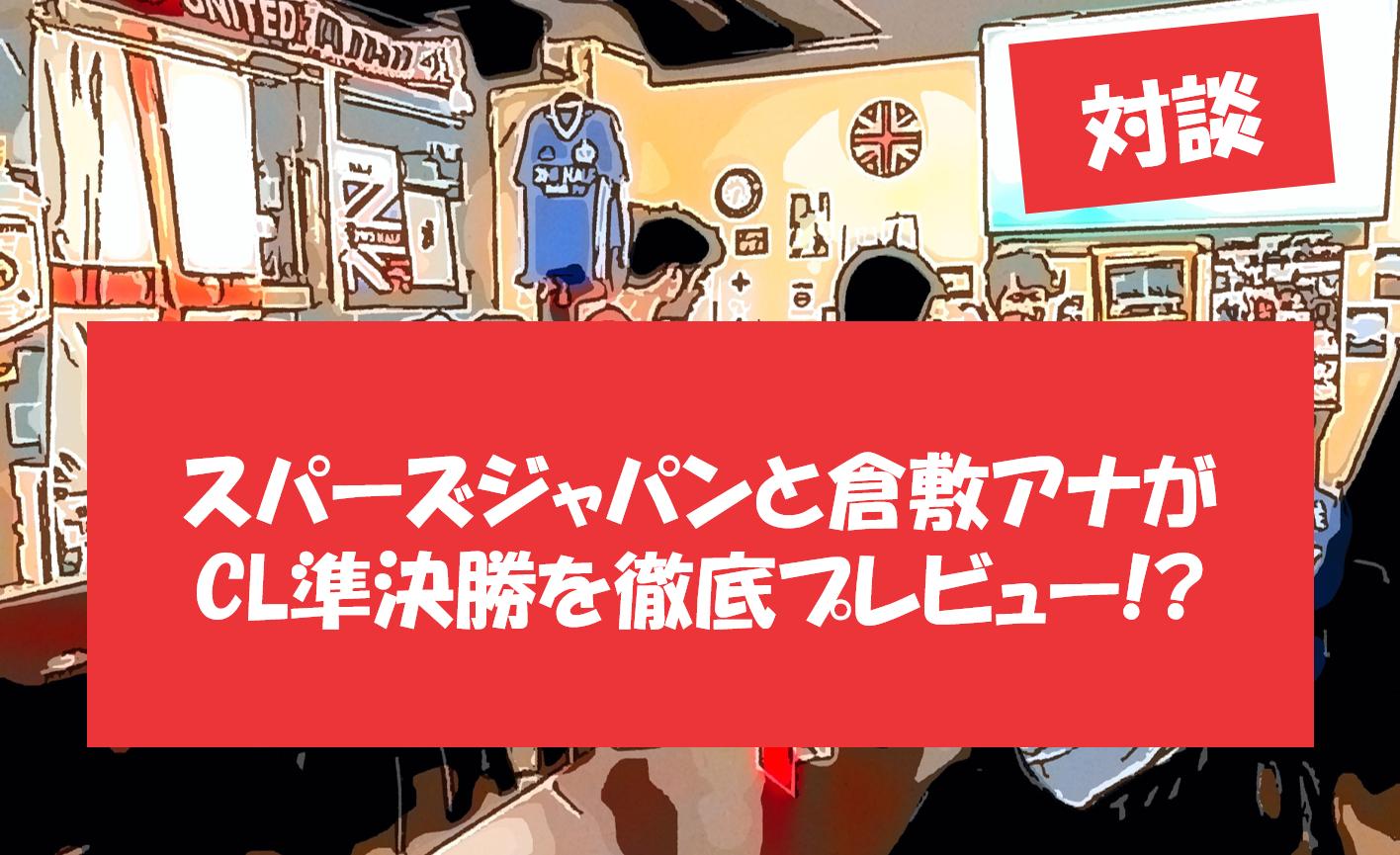 ジャパン スパーズ